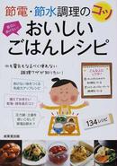オンライン書店ビーケーワン:節電・節水調理のコツおいしいごはんレシピ 震災に負けない!