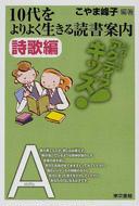 10代をよりよく生きる読書案内(東京書籍)