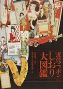 オンライン書店ビーケーワン:近代ニッポン「しおり」大図鑑
