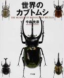 オンライン書店ビーケーワン:世界のカブトムシ THE MUSEUM OF RHINOCEROS BEETLES