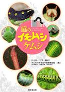オンライン書店ビーケーワン:庭のイモムシ・ケムシ