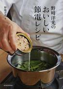 オンライン書店ビーケーワン:野崎洋光のおいしい節電レシピ