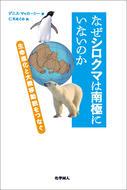 オンライン書店ビーケーワン:なぜシロクマは南極にいないのか 生命進化と大陸移動説をつなぐ