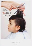 オンライン書店ビーケーワン:大人気こども美容室『ZUSSO KIDS』の15分おうちヘアカット
