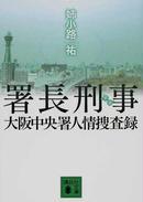 オンライン書店ビーケーワン:署長刑事 大阪中央署人情捜査録