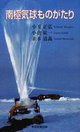 オンライン書店ビーケーワン:南極気球ものがたり