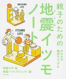 オンライン書店ビーケーワン:親子のための地震イツモノート キモチの防災マニュアル