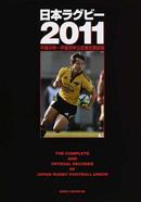 オンライン書店ビーケーワン:日本ラグビー 2011 平成22年〜平成23年公式戦主要記録