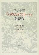 オンライン書店ビーケーワン:コッホの『バウムテスト〈第三版〉』を読む