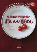 オンライン書店ビーケーワン:早稲田大学競走部のおいしい寮めし くじけない心と身体をつくる