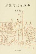 オンライン書店ビーケーワン:花森安治の仕事