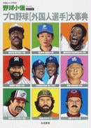 オンライン書店ビーケーワン:プロ野球〈外国人選手〉大事典