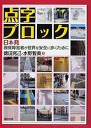 オンライン書店ビーケーワン:点字ブロック 日本発視覚障害者が世界を安全に歩くために
