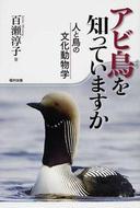 オンライン書店ビーケーワン:アビ鳥を知っていますか 人と鳥の文化動物学