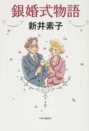 オンライン書店ビーケーワン:銀婚式物語