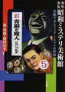 オンライン書店ビーケーワン:少年少女昭和ミステリ美術館 表紙でみるジュニア・ミステリの世界