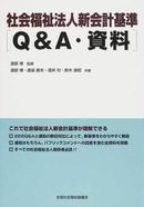 オンライン書店ビーケーワン:社会福祉法人新会計基準〈Q&A・資料〉