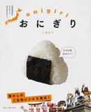 オンライン書店ビーケーワン:おにぎり 47都道府県のおにぎりと、米文化のはなし。
