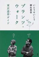 オンライン書店ビーケーワン:プランツ・ウォーク 東京道草ガイド