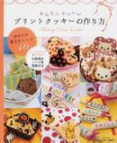 オンライン書店ビーケーワン:かんたんかわいいプリントクッキーの作り方 ほめられ愛されレシピ46