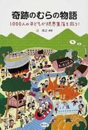 オンライン書店ビーケーワン:奇跡のむらの物語 1000人の子どもが限界集落を救う!