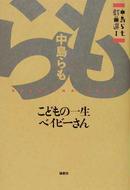 オンライン書店ビーケーワン:中島らも戯曲選 1 こどもの一生/ベイビーさん