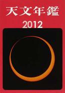 オンライン書店ビーケーワン:天文年鑑 2012年版