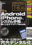 オンライン書店ビーケーワン:スマートフォンの手帳術 Android iPhoneをシステム手帳として使いこなすアイデアBook