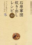 オンライン書店ビーケーワン:石原軍団炊き出しレシピ33 作ってあげたいこだわりごはん