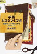 オンライン書店ビーケーワン:手帳カスタマイズ術 最強の「マイ手帳」を作る58のヒント