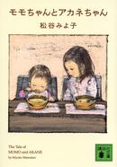 オンライン書店ビーケーワン:モモちゃんとアカネちゃん