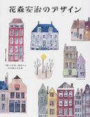オンライン書店ビーケーワン:花森安治のデザイン 『暮しの手帖』創刊から30年間の手仕事