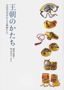 オンライン書店ビーケーワン:王朝のかたち 宮廷文化を伝える風物たち