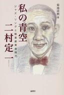 オンライン書店ビーケーワン:私の青空 二村定一 ジャズ・ソングと軽喜劇黄金時代