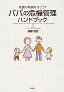 パパの危機管理ハンドブック 家族の笑顔を守ろう!