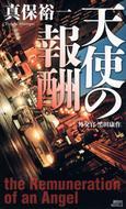 オンライン書店ビーケーワン:天使の報酬 外交官黒田康作