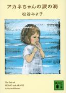 オンライン書店ビーケーワン:アカネちゃんの涙の海