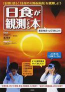 オンライン書店ビーケーワン:日食が観測できる本 「金環日食」と「金星の太陽面通過」を観測しよう