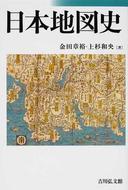オンライン書店ビーケーワン:日本地図史