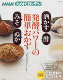 オンライン書店ビーケーワン:NHKためしてガッテン発酵パワーの簡単おかず「酒かす」「酢」「みそ」「ぬか」