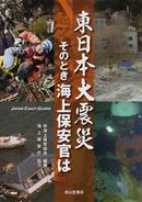 オンライン書店ビーケーワン:東日本大震災そのとき海上保安官は