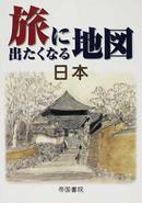 オンライン書店ビーケーワン:旅に出たくなる地図 日本 17版