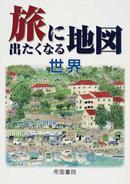 オンライン書店ビーケーワン:旅に出たくなる地図 世界 16版