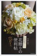オンライン書店ビーケーワン:花贈りの便利帖 こんなときにはどんな花を贈るといい? この1冊で、贈りたい相手にぴったりの花が選べます!