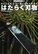 オンライン書店ビーケーワン:はたらく刃物 素材と道具、そして職人仕事の博物誌