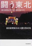 オンライン書店ビーケーワン:闘う東北 朝日新聞記者が見た被災地の1年