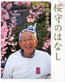 オンライン書店ビーケーワン:桜守のはなし