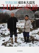オンライン書店ビーケーワン:写真記録|東日本大震災3・11からの軌跡