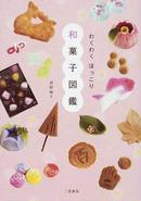 オンライン書店ビーケーワン:わくわくほっこり和菓子図鑑