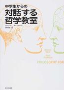 オンライン書店ビーケーワン:中学生からの対話する哲学教室